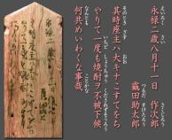 Shōchū graffiti at Kōriyama Hachiman shrine. Furigana is shown to the right. It is signed by two carpenters and dated August 11 of the 2nd year of the Eiroku period, i.e.. 1559. (Courtesy of Wikipedia Commons)
