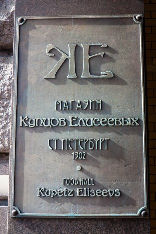 Entrance plaque to Eliseyev Emporium on Nevsky Prospect in St. Petersburg