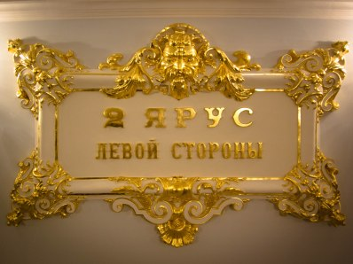 Gold leaf balcony entrance sign at Moscow's Bolshoi Theater